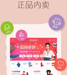 东方智启科技APP开发-卖客疯app案例