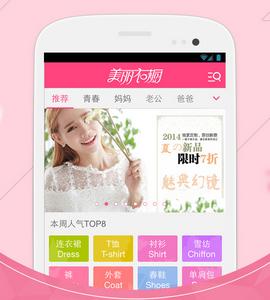 东方智启科技APP开发-美丽衣橱app案例