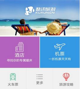 东方智启科技APP开发-酷讯旅游手机软件开发案例