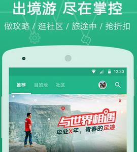 东方智启科技APP开发-穷游app开发案例