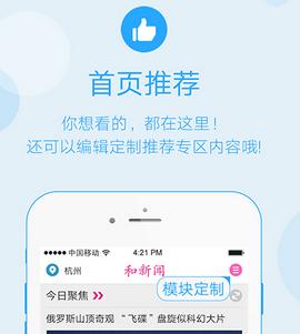 东方智启科技APP开发-和新闻app