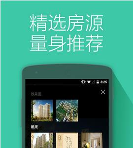 安居客app案例