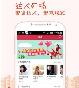 K歌达人app案例