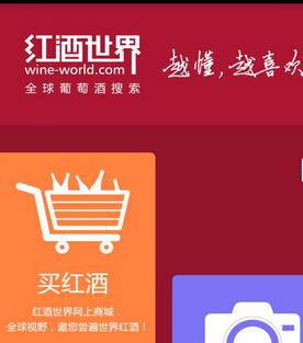东方智启科技APP开发-红酒世界app开发案例