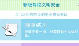 东方智启科技APP千赢国际娱乐老虎机-驾校手机APP千赢国际娱乐老虎机如何抵御寒冬