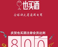 东方智启科技APP千赢国际娱乐老虎机-红酒APP定制千赢国际娱乐老虎机助力企业跨入移动营销时代
