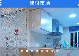 东方智启科技APP开发-建筑建材app开发解决方案
