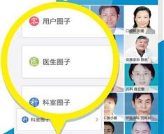 东方智启科技APP开发-移动医疗手机应用软件开发合大众口味吗