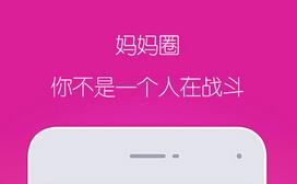 东方智启科技APP开发-月子中心手机APP开发解决月子护理问题