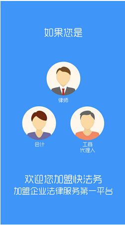 法务在线咨询app开创uber式律师服务