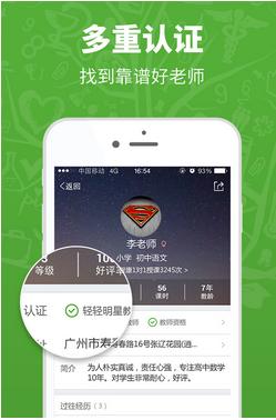 壹家教安卓软件千赢国际娱乐老虎机成为应用市场热搜品牌