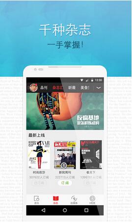 文化艺术新闻资讯手机软件开发