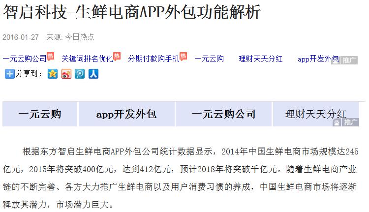 东方智启科技APP千赢国际娱乐老虎机-生鲜电商APP外包功能解析