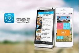 东方智启科技APP开发-旅游攻略app开发功能
