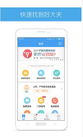 2016医疗类app软件开发案例分析