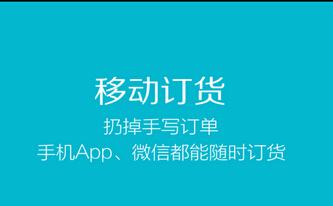 东方智启科技APP开发-东方智启微信订货系统开发能够带来哪些好处