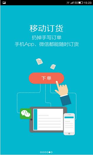 东方智启微信订货系统开发能够带来哪些好处