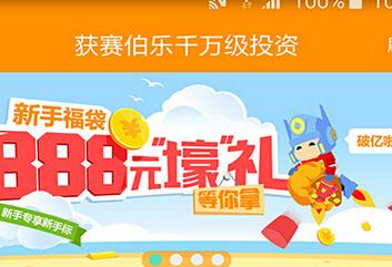 东方智启科技APP开发-iOS金融类app开发如何更好地活下去