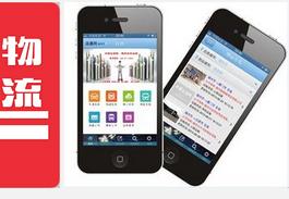 东方智启科技APP开发-2016物流追踪app开发的发展前景
