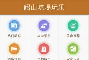 东方智启科技APP开发-吃喝玩乐app软件开发开发模式+运营模式