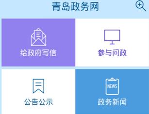 东方智启科技APP开发-政务信息app开发趋势是为民众提供一站式服务
