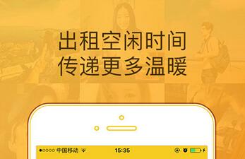 东方智启科技APP开发-租人app服务平台开发轻松寻找吃喝玩乐伴侣