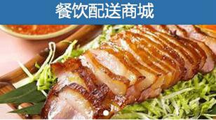 东方智启科技APP开发-面对食品卫生问题 餐饮配送app开发将何去何从