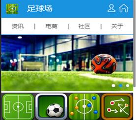 东方智启科技APP开发-为何球场预订手机软件开发走向多元化