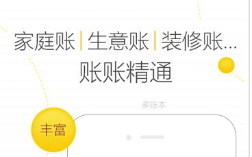 东方智启科技APP开发-理财记账app如何为盈利打好基础