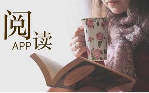 东方智启科技APP开发-电子阅读APP开发帮您找一本好书