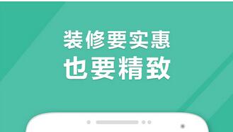东方智启科技APP千赢国际娱乐老虎机-一站式服务装修类手机软件千赢国际娱乐老虎机将成装修公司发展主流