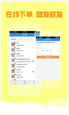手机配货网_传统物流企业开发物流配货app能够获得什么_物流配货app开发-东方 ...