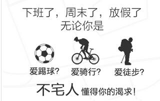 东方智启科技APP开发-骑行APP定制开发如何获得用户认可