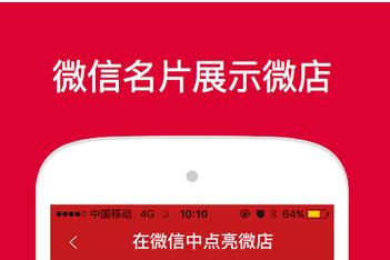 东方智启科技APP千赢国际娱乐老虎机-O2O微商城系统千赢国际娱乐老虎机解决方案