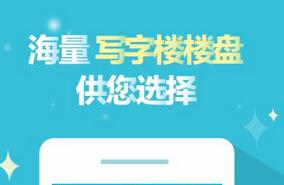 东方智启科技APP开发-办公室租赁app开发如何建设写字楼产业链