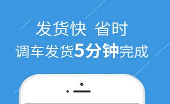 """东方智启科技APP开发-基于""""嘀嘀打车""""模式下的物流配货app开发之路"""