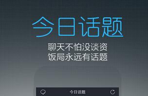 东方智启科技APP开发-未来话题类app开发将以深度为友 以肤浅为敌