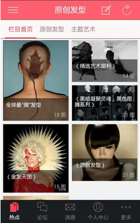 美发app开发的优势有哪些图片