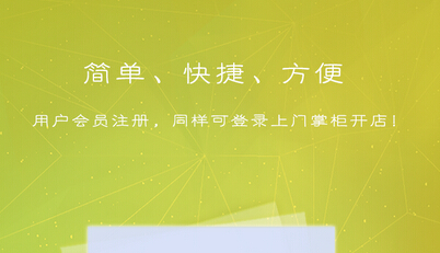 """东方智启科技APP开发-APP开发推广模式 不应如此""""低阶"""""""