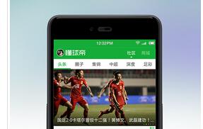 东方智启科技APP开发-足球APP软件开发能否让足球迷们踢在一起