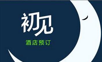 东方智启科技APP开发-酒店APP应用开发的解决方案