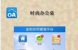 东方智启科技APP千赢国际娱乐老虎机-做一个oa系统多少钱