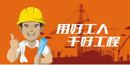 建筑工人app应用开发 帮助工人们找活干