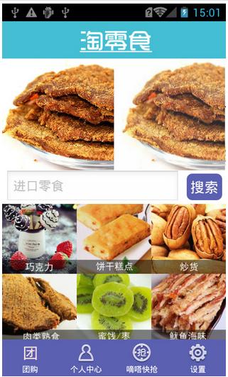 海淘零食app千赢国际娱乐老虎机已成为互联网的新风口