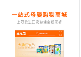 东方智启科技APP开发-智能婴儿推车app开发 给妈妈们全新体验