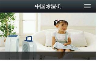 东方智启科技APP开发-智能除湿机app开发 让空气更清新