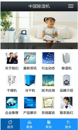 智能除湿机app软件开发
