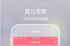 东方智启科技APP开发-育儿知识app开发解决方案