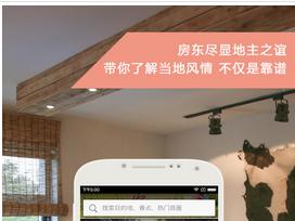 东方智启科技APP开发-短租app开发为用户提供更好的入住体验