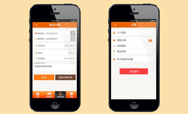 东方智启科技APP开发-手机app开发导航设计分析